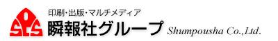 瞬報社グループ(印刷・出版・マルチメディア)