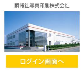 瞬報社写真印刷株式会社_ログイン画面へ