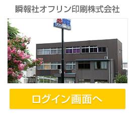 瞬報社オフリン印刷株式会社_ログイン画面へ