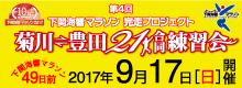 下関海峡マラソン 完走プロジェクト